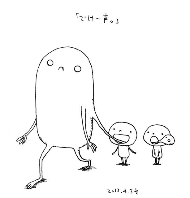 Huge voice - Soju Tanaka